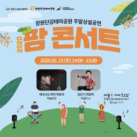 창원단감테마공원 주말상설공연 2020팜콘서트 5월23일 토요일 포스터